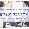 【イベント参加レポート】2月3日:DODA転職フェア