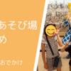 雨の日の子供連れのお出かけにおすすめ!東京の室内遊び場まとめ【随時更新】