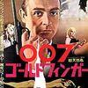 負け犬の秘密兵器の登場「007ゴールドフィンガー」