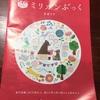【絵本】本屋で無料でGETできる小冊子「ミリオンぶっく2017」で絵本発行部数ランキングを知れます