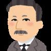 夏目漱石ってどんな人?彼から学べる教訓【娯楽や趣味は必要!】