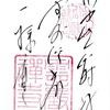 雲巌寺(栃木県大田原市)の御朱印!日本禅宗四大道場