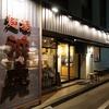 麺場 浜虎@横浜 生ハムとオレンジ果汁の冷やし麺