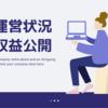 ブログ運営状況と収益公開【開設4ヶ月目】