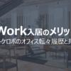 WeWork入居のメリット3つ【マーケロボのオフィス転々履歴】