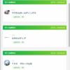 6月2日 端株2銘柄購入