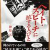 神原元「ヘイト・スピーチに抗する人びと」(新日本出版社)
