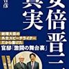 【書評】こんなに働いてる首相は史上初めて? 『安倍晋三の真実』