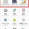 【Android】スマホで圧縮ファイル(ZIPファイル)を解凍する方法|アプリ「ファイルマネージャー+」を使った解凍方法を紹介