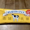 かじるバターアイス(赤城乳業)