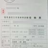 受験票到着【電気通信主任技術者(通信線路)】