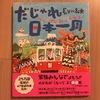 都道府県の絵本「だじゃれ日本一周」で、「せとうちたいこさん」発見!