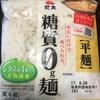紀文の糖質0g麺を食べてみたら!