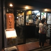 京都駅近くの賑わいある立ち飲み屋「いなせや」