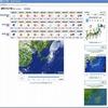 Ver.6.03:週間天気予報一覧機能追加