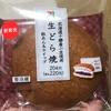 セブンイレブン 北海道十勝産小豆使用生どら焼粒あん&ホイップ 食べてみました
