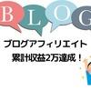 【雑記ブログ収益2万円】アフィリエイト累計2万突破!初心者にはレビュー記事がおすすめ