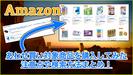 【Amazon】あわせ買い対象商品でほぼ半額!注意点や検索方法まとめ
