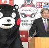 熊本県知事「くまモンを世界展開へ」