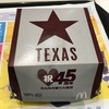 マクド『テキサスバーガー』実食レポ画像付き!〇〇が販売中止で残念・・