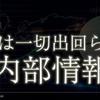 160倍ICO※超神レベルの規格外仮想通貨の全貌を一挙公開!世界初公開でプライベートセール購入!瀬尾恵子