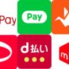 主要QR/バーコード決済のキャンペーンページと使えるお店 まとめ【楽天ペイ、LINE Pay、PayPay、d払い、etc...】