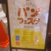 大阪の和泉中央の「エコール・いずみ」で開催されている【いずみの国 パンフェスタ2020】でパンを買って来た!