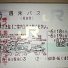 これが「JR週末パス」の威力だ!8,000円OFFになった切符購入法