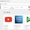 Google Play のPCサイトで検索できない!(Chromeブラウザ)