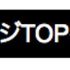 はてなブログにページトップへ戻るボタンをつけよう!