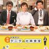 【体脂肪計タニタの社員食堂】タニタのダイエット大作戦