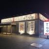 【オススメ5店】輪島・七尾・加賀・石川県その他(石川)にある串カツ が人気のお店