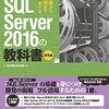 購入本『SQL Server 2016の教科書 開発編』