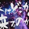 【素朴な疑問】NGT48の3rdシングル「春はどこから来るのか?」は誰が売るのか?
