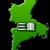 三重県のデータ~立派な工業県  公務員の年収も高い~