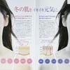 美容・健康の記事「冬の定番乾燥肌対策」〜カメラマン写真撮影ノート〜