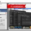 i2 Localization 多言語対応ローカライズ!Googleスプレッドシートとリアルタイム連携可能!