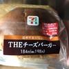 THEハンバーガー