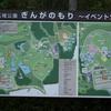 2016_011 広域公園に行ってきた