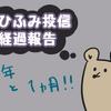 ひふみ投信経過報告:1年と1か月目!(2018年2月27日~)