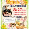 イオン長岡店の音楽教室だより③通目~8/27ウクレレイベント行います!~