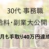 30代事務職の給料&副業公開!~手取り40万円突破...!~