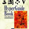 三国志5のゲームの攻略本の中で どの書籍が最もレアなのか?