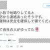 北海道胆振東部地震を巡って苫小牧市で地鳴りがした・本震が8日に来るなどの悪質なデマが拡散!過去には熊本地震で『ライオンが逃げた』とデマを拡散させた20歳の男が逮捕!!