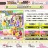 【ゆゆゆい】新SSR犬吠埼樹(緑2)の評価