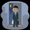 夜帰らないZ合さん【新居生活カテゴリー】