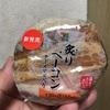 セブンイレブン 炙りベーコンおむすび(チーズマヨ入り) 食べてみました