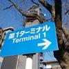 東成田駅から成田空港第1ターミナルまで歩いてみた