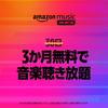 【5/24まで】Amazon Music Unlimitedが3ヶ月無料キャンペーンだってよ!!