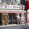 百年味噌ラーメン 丸金本舗@渋谷 2017年4月12日(水)